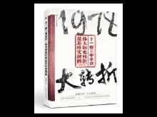 2019年1-2月湘版好书榜