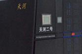 """""""天河二号""""摘得湖南首个科技进步奖特等奖"""