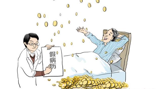 长沙重拳打击诈骗医保行为,终止医保服务协议31家
