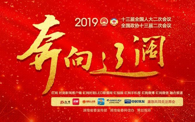 专题:奔向辽阔 2019全国两会红网特别策划
