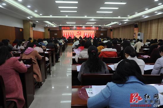 """东安召开纪念""""三八""""妇女节109周年表彰大会"""