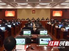永州市五届人大常委会第二十次会议第三次全体会议举行