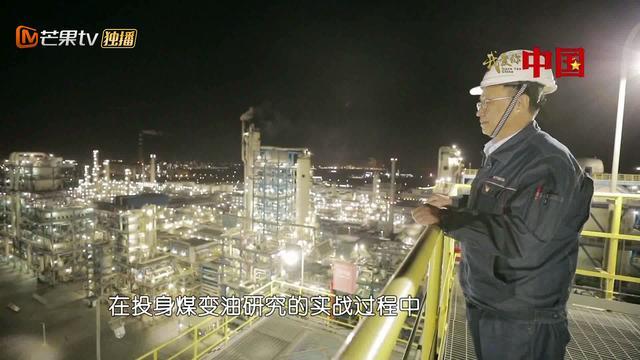 """《人间正道是沧桑》:坚守戈壁14年,只为圆梦""""煤变油"""""""