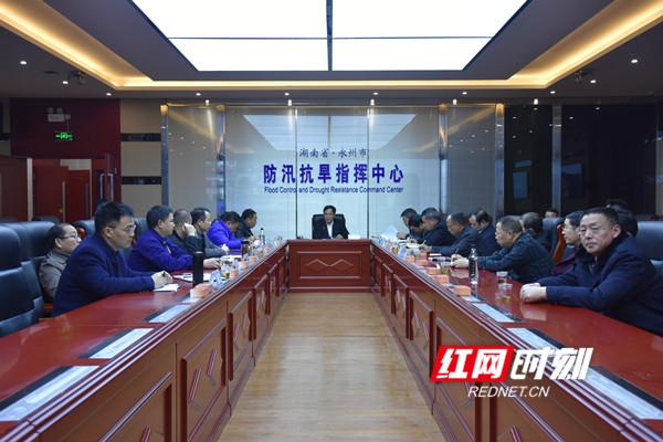 永州召开防汛抗灾视频会议:全力以赴抓好防汛抗灾工作