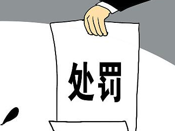 卡友支付宁波分公司违法遭央行处罚