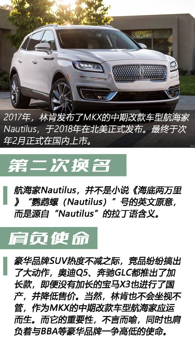 换了名字销量会大增么 这款美式豪华SUV怎么样-图4