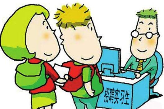 湖南发文规范职业学校学生实习管理 要求合理支付实习报酬