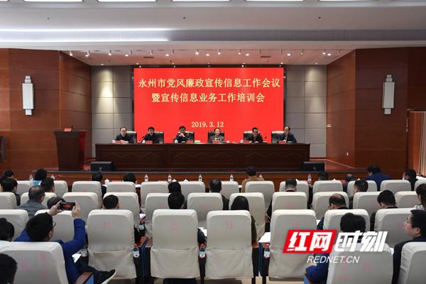 永州市2018年党风廉政宣传信息工作位列全省第一方阵
