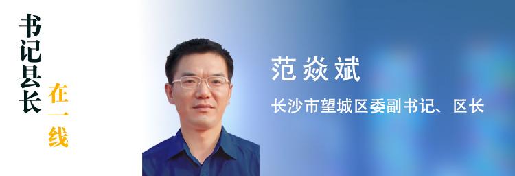 望城区区长范焱斌活动报道集