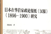 """蒋丰:看看当年日本的""""外宣"""""""