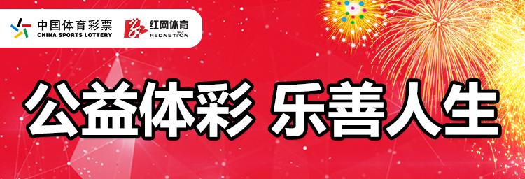 专题:2019中国体育彩票