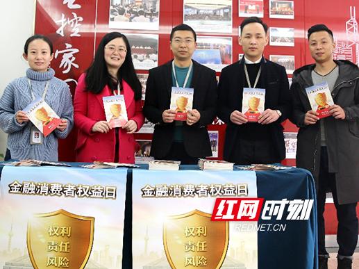 保护金融消费者权益 湖南信托开展金融知识进社区活动