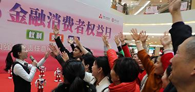 人民银行长沙中心支行联合中行湖南省分行开展3•15宣传