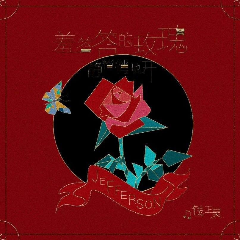 钱正昊《羞答答的玫瑰静悄悄地开》暖心上线 (1).jpg
