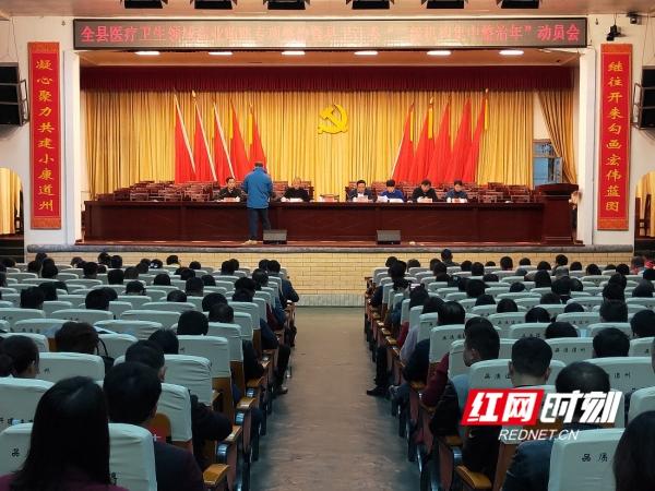 道县:召开医疗卫生领域商业贿赂问题专项整治动员会