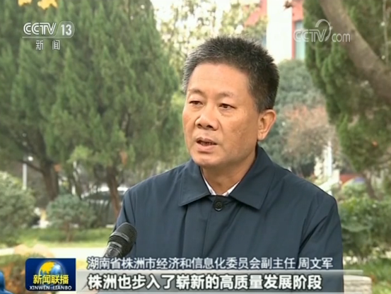 Zhou Wenjun, the deputy director of the Zhuzhou Economic and Informatization Technology Commission, is interview by CCTV. [Screenshot: China Plus]