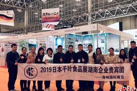 Hunan Enterprises Attend Foodex Japan 2019