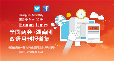 Bilingual Monthly: Hunan in National Two Sessions