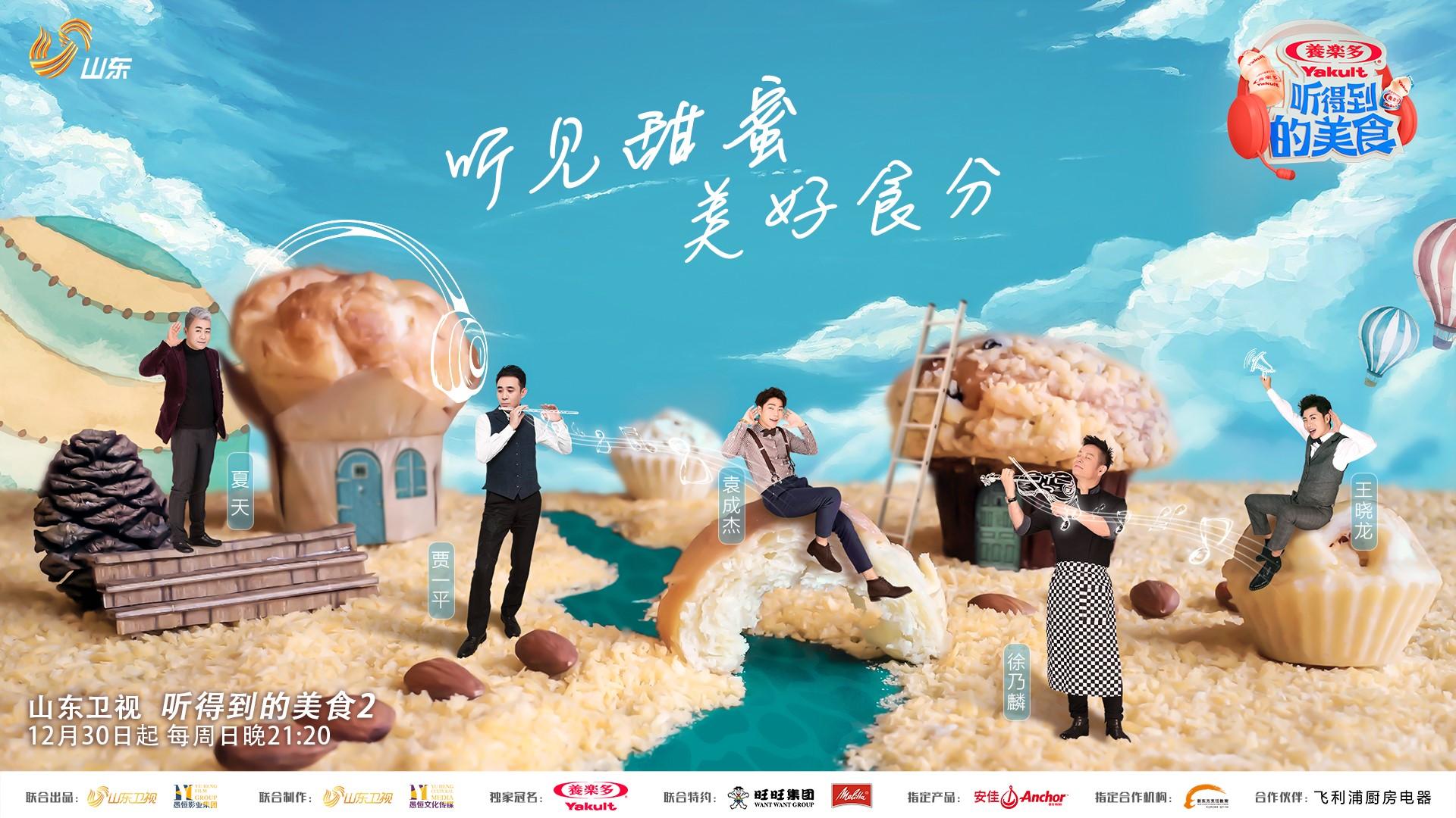(山东卫视《听得到的美食2》主海报).jpg
