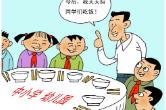 幽默一刀 | 陪餐制度