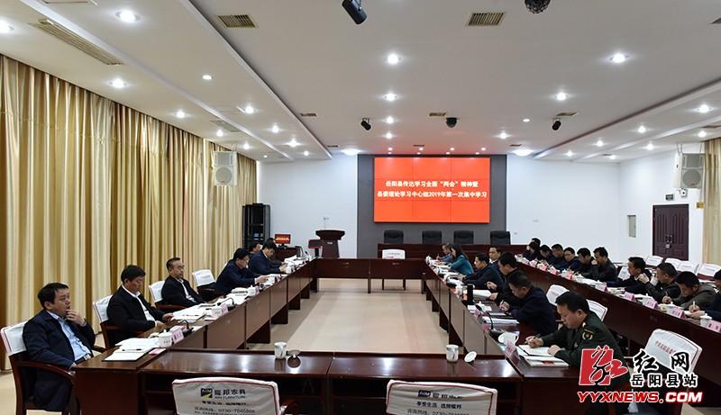县委理论学习中心组举行集中(扩大)学习