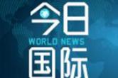 """""""中国电视周""""活动在意大利举行"""