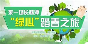 """H5丨来一场长株潭""""绿心""""踏青之旅"""