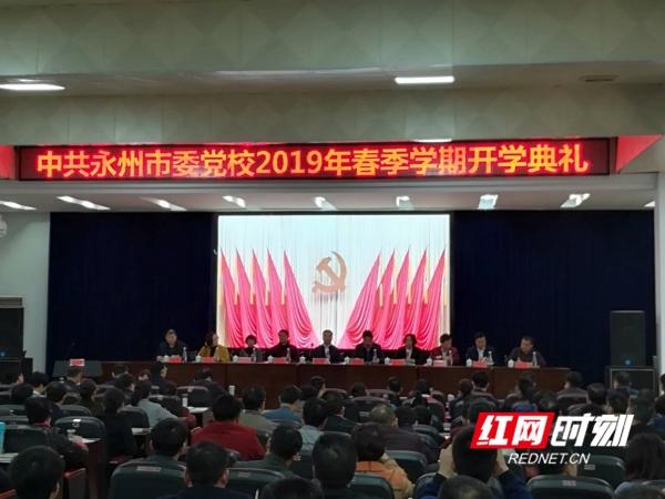 永州市委党校举行2019年春季学期开学典礼