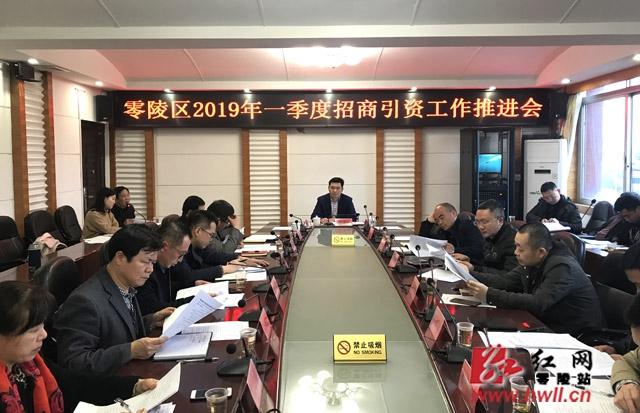 零陵区召开2019年一季度招商引资工作推进会