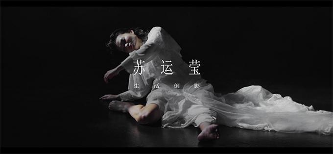 苏运莹《生活倒影》MV引发热议 网友评论:找到了自己的影子