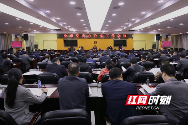 永州市党委办公室工作会议现场。.jpg