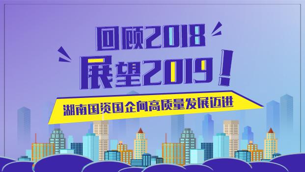 图解 回顾2018,展望2019!湖南国资国企向高质量发展迈进