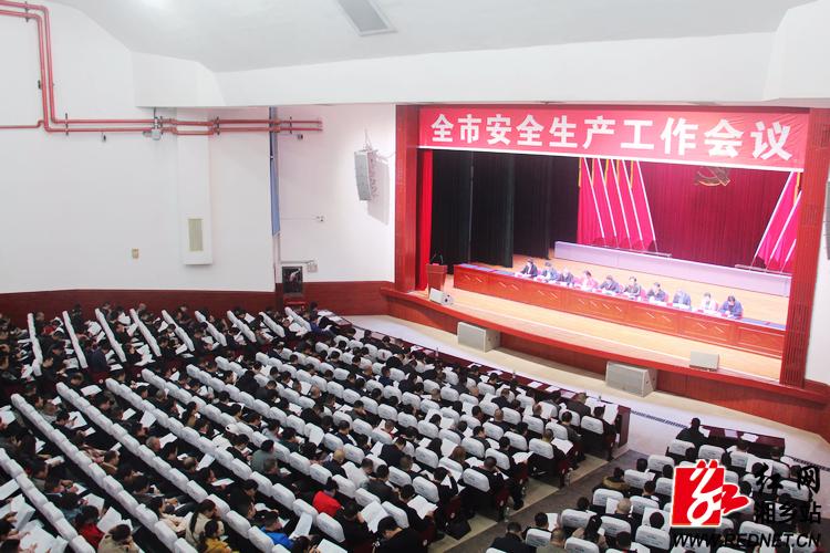 彭瑞林:确保2020年成功创建省级安全生产示范县