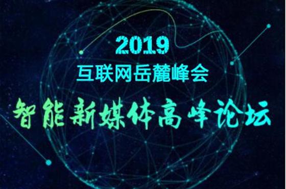 2019岳麓峰会·马栏山时间·智能新媒体高峰论坛