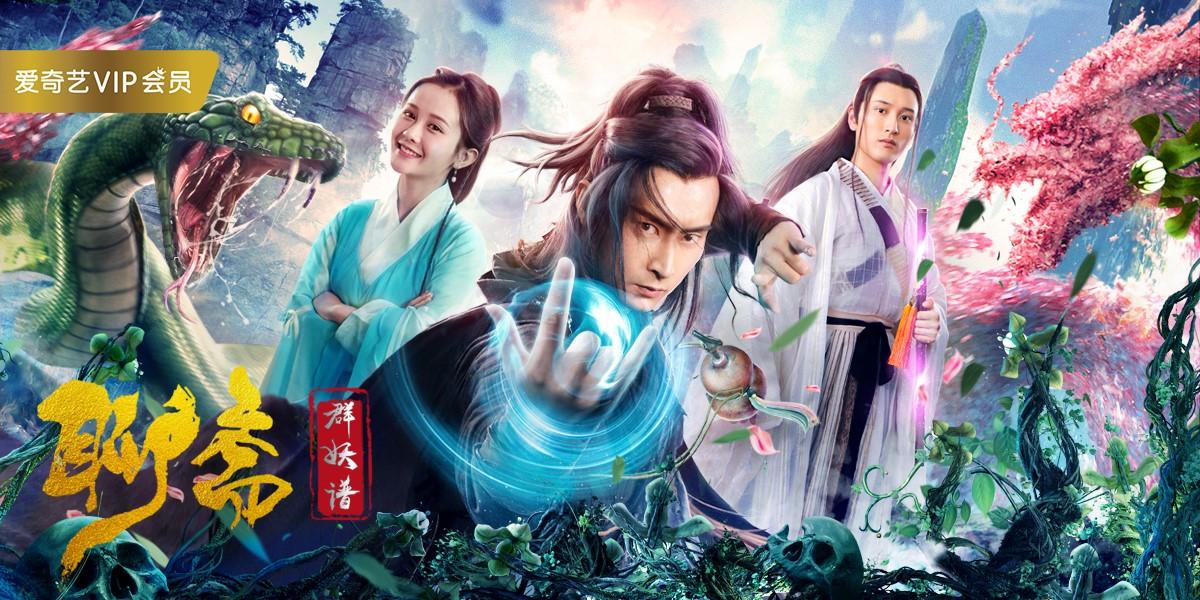 《聊斋群妖谱》海报.jpg