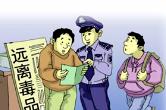 """汉寿深入开展春季""""禁种铲毒""""宣传活动"""