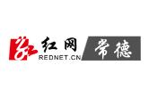石门县完成生态廊道建设基础数据调查