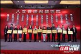 首届医院人文品牌建设峰会在常州召开 常德市四医院获两项殊荣