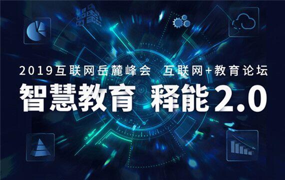 """专题   2019岳麓峰会""""互联网+教育""""论坛"""