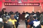 安乡县教育系统开展2019年中小学食堂管理人员培训