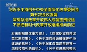 中央定调:县级融媒体中心建设要深化人事等改革