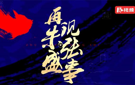 2019互联网岳麓峰会预热宣传片
