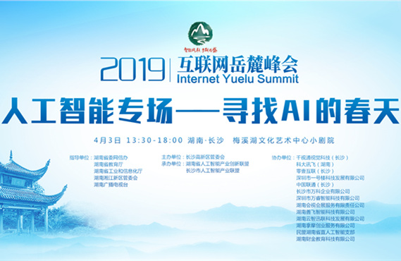 专题丨2019互联网岳麓峰会人工智能专场——寻找AI的春天