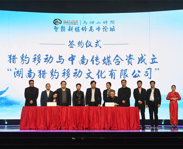 猎豹移动与中南传媒成立合资公司 共同打造优质内容资源平台
