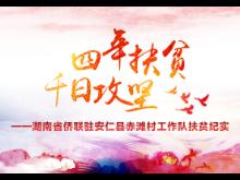 专题 | 四年扶贫 千日攻坚——湖南省侨联驻安仁县赤滩村工作队扶贫纪实