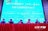 2019年澧商澧才(乡贤)恳谈会举行 9个产业项目集中签约