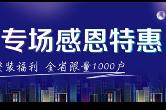 感恩特惠   美迪装饰998定制整装福利 限量1000户!