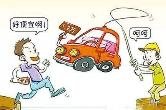 常德市消委消费警示:购车消费纠纷频发 仔细甄选五注意