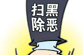 非法拘禁、寻衅滋事 澧县警方打掉一涉恶犯罪团伙