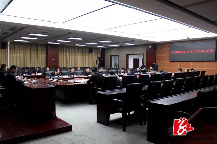 """【扫黑除恶】湘乡:市长集中约谈政府组成单位行政""""一把手"""